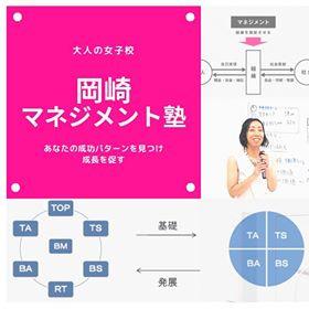 岡崎マネジメント塾