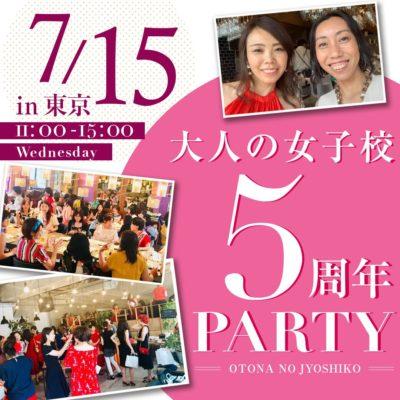 大人の女子校5周年記念パーティの画像